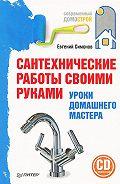 Е. В. Симонов -Сантехнические работы своими руками. Уроки домашнего мастера