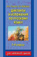 Е. А. Нефёдова - Диктанты и изложения по русскому языку. 1-4 классы