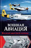 Ян Чумаков -Военная авиация Второй мировой войны