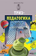 Анатолий Гин -ТРИЗ-педагогика. Учим креативно мыслить