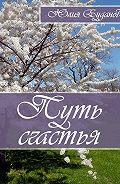 Юлия Буданова - Путь счастья