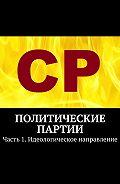 Тимур Воронков -Политические партии. Часть 1. Идеологическое направление