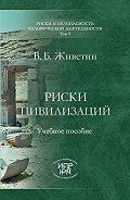 Владимир Живетин -Риски цивилизаций