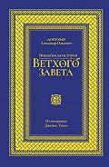 Александр Лопухин -Библейская история Ветхого завета