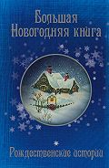 Антон Чехов -Большая Новогодняя книга. 15 историй под Новый год и Рождество