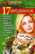 Мария Игнатова - 17 предметов, которые принесут в дом деньги, здоровье и лад в семье и защиту от любой беды