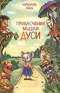Анна Горбатова -Приключения мышки Дуси
