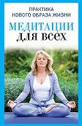 Юлия Антонова -Медитации для всех