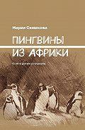 Мария Семикова -Пингвины изАфрики. Книги детям опланете
