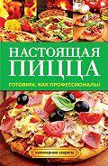 Анастасия Кривцова -Настоящая пицца