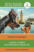 С. А. Матвеев -Самые лучшие английские анекдоты / The Best English Jokes