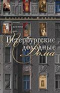 Екатерина Юхнева -Петербургские доходные дома. Очерки из истории быта