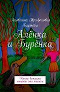Алевтина Бартова -Алёнка иБурёнка. Умные детишки читают эти книжки