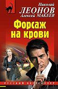 Николай Леонов -Форсаж на крови