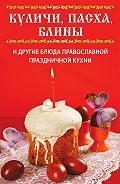 Вера Куликова -Куличи, пасха, блины и другие блюда православной праздничной кухни