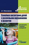 А. Московкина - Семейное воспитание детей с различными нарушениями в развитии