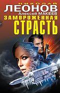 Николай Леонов -Замороженная страсть (сборник)
