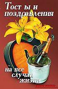 В. Лещинская, А. Малышев - Тосты и поздравления на все случаи жизни