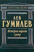 Лев Гумилев -История народа хунну