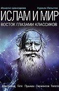 Нурали Латыпов -Ислам и мир: восток глазами классиков