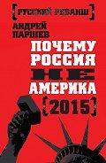 Андрей Паршев -Почему Россия не Америка. 2015