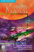 Виктория Щабельник -Сборник «3 бестселлера о любви в космосе»