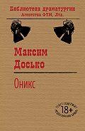 Максим Досько -Оникс