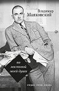 Владимир Маяковский -По мостовой моей души