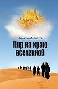 Валентин Долматов -Пир на краю вселенной