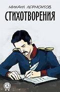 Михаил Лермонтов -Стихотворения (С иллюстрациями)