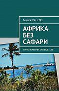 Тамара Концевая -Африка без сафари. Приключенческая повесть