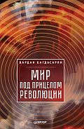 Вардан Эрнестович Багдасарян -Мир под прицелом революции