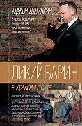 Джон Шемякин - Дикий барин в диком поле (сборник)
