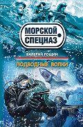 Валерий  Рощин -Подводные волки