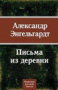 Александр Энгельгардт - Письма из деревни