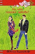 Юлия Кузнецова -На что похожа любовь?
