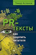 Тимур Асланов -PR-тексты. Как зацепить читателя