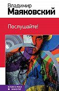 Владимир Маяковский -Послушайте! (сборник)