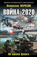 Владислав Морозов -Война 2020. На южном фланге