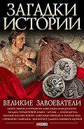 Валентина Скляренко -Великие завоеватели