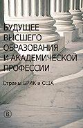 Сборник статей -Будущее высшего образования и академической профессии. Страны БРИК и США