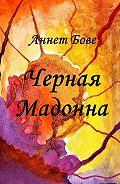 Аннет Бове -Черная Мадонна