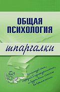 Н. Ю. Дмитриева - Общая психология