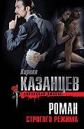 Кирилл Казанцев -Роман строгого режима