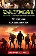 Александр Звягинцев -Молчание посвященных