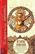 Марко  Поло -История монголов (сборник)
