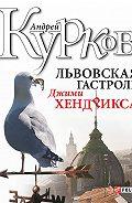 Андрей Курков -Львовская гастроль Джими Хендрикса