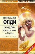Генри Лайон Олди - Дитя Ойкумены
