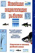 Сергей Александрович Сидоров -Новейшая энциклопедия рыбалки