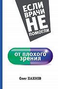 Олег Панков -От плохого зрения